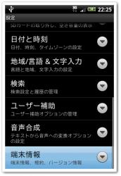 設定画面から「端末情報」を選択