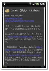 「IMoNiについて」の画面