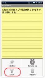 使いやすいメモ帳に書き留めたらEvernoteへ