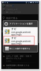 起動するマップアプリを選択。ここで間違えないように