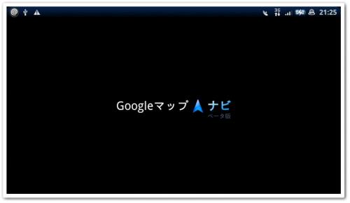 Googleマップナビのタイトル画面