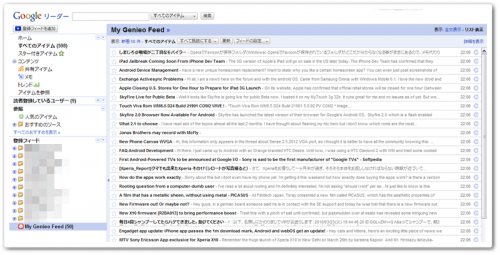 Google ReaderにRSSを登録してみた