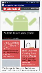 Androidでもパーソナルページを見られる(その1)