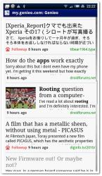 Androidでもパーソナルページを見られる(その3)