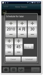 ツイート時間の指定ができるアプリは割と少ないかも