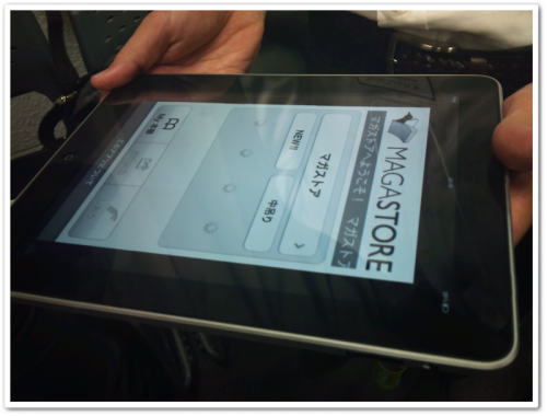 iPhoneアプリを拡大。かなり画像や文字が粗い