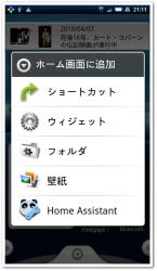 HOME画面で長押しすると「Home Assistant」を選べる