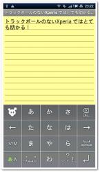 通常のキーボードが出てる画面でmenuボタンを押すと