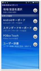 POBox Touchはちゃんと入ってる