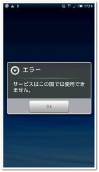 PlayNowアプリが起動できない