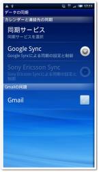同期サービスでSonyEricssonSyncというのが選べる