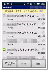 GmailアプリではUndoをサポート