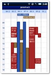 個人的に嬉しいのがカレンダーのWeekビューの内容表示