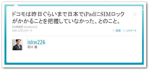 石川さんの衝撃的なTweet