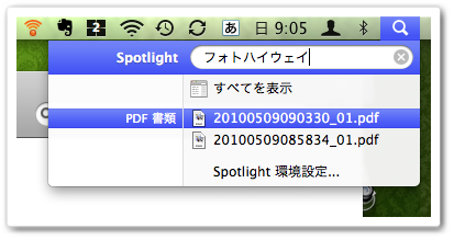 MacのSpotlightで簡単に検索可能