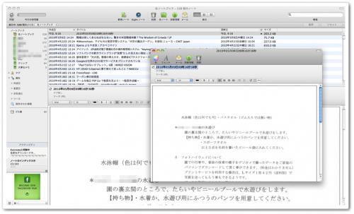 Evernote連携のイメージ