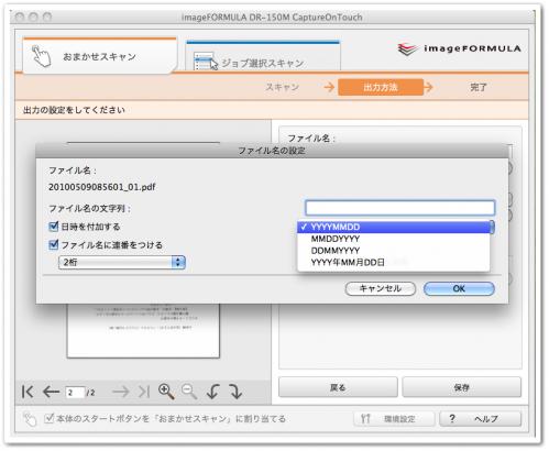 例えばファイル名もある程度設定可能