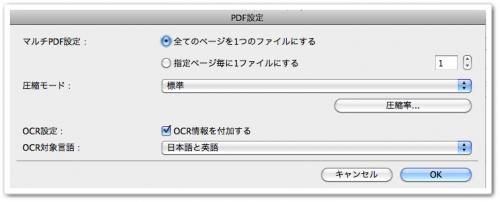 PDF形式を選んだ場合の詳細設定