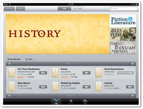 AppleのiBookStore。日本人は寂しい思いをするだけかも