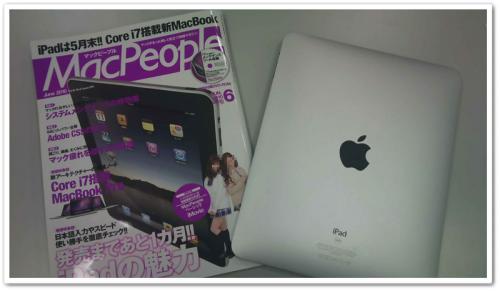 iPadとMacPeopleの2ショット