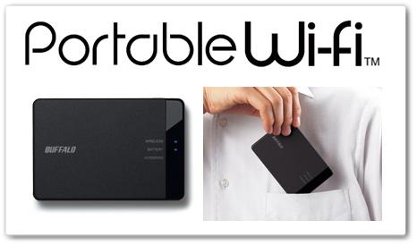 これが話題のドコモ版PocketWiFi