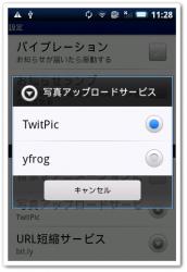 写真アップロードの外部サービス選択