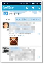 リツイート画面(その1)