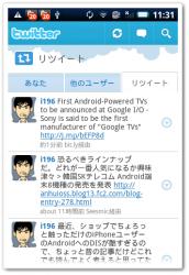 リツイート画面(その3)