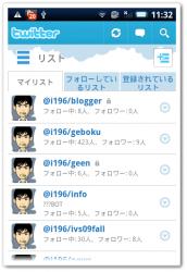 リスト画面(その1)
