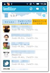 リスト画面(その2)