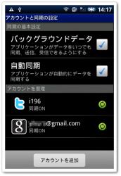 「アプリケーションと同期」の設定画面がこんな