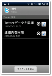 Twitterとの同期を設定可能
