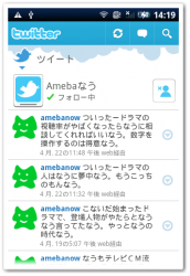各アカウントのTwitterプロフィールをタップするとアプリが起動