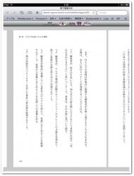 iPadでの縦表示はこんな感じ