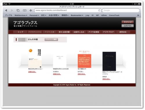 オンライン上に自分の本棚ができる