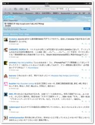 マーカーをセットすると例えばTwitterならブラウザの別タブでこういうのが開く