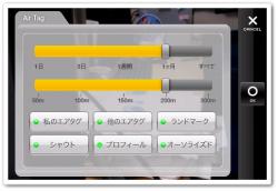 Filterで表示するエアタグの種類を調整可能