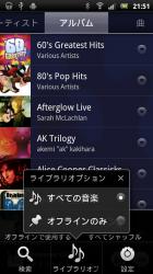 オフライン用にダウンロードした曲のみを表示するなども可能