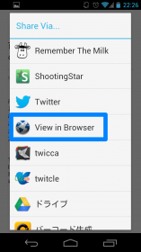 Pocketアプリの共有ボタンから「View in Browser」を選択
